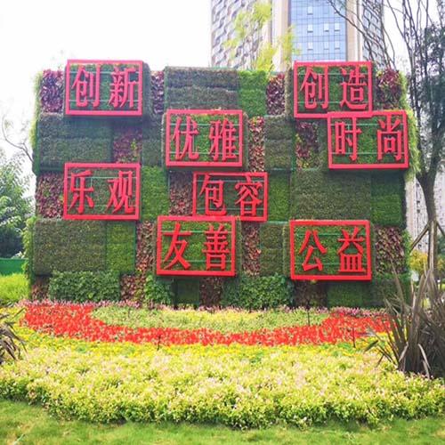 垂直绿化,室外文化墙