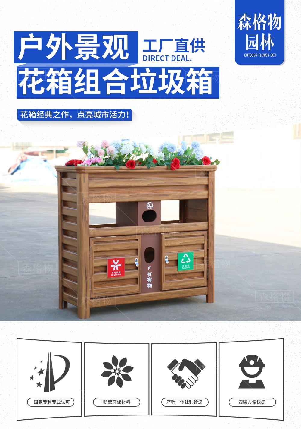 户外垃圾分类镀锌板花箱