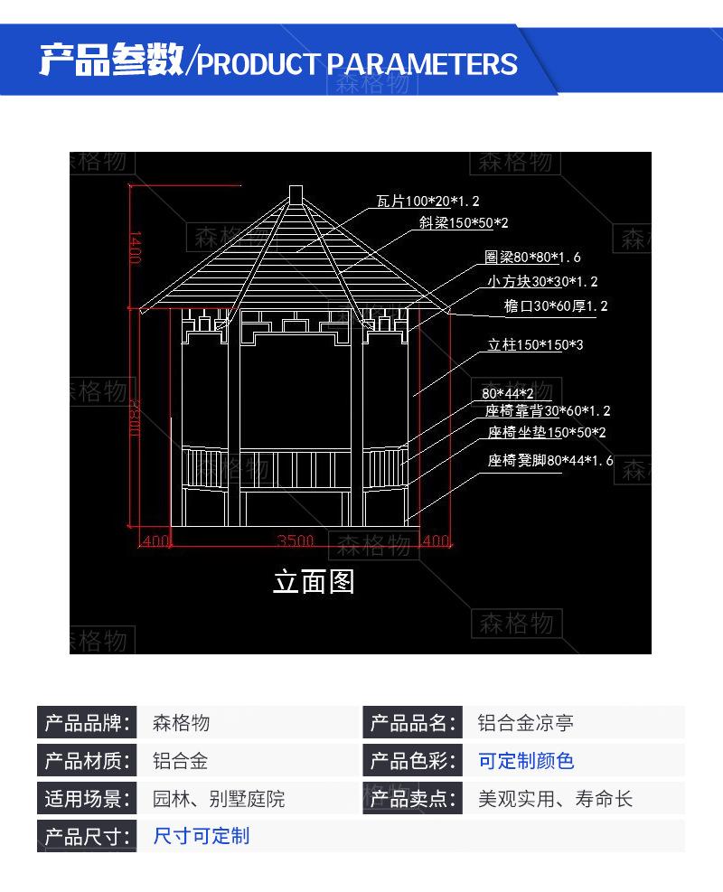别墅庭院式铝合金六角凉亭