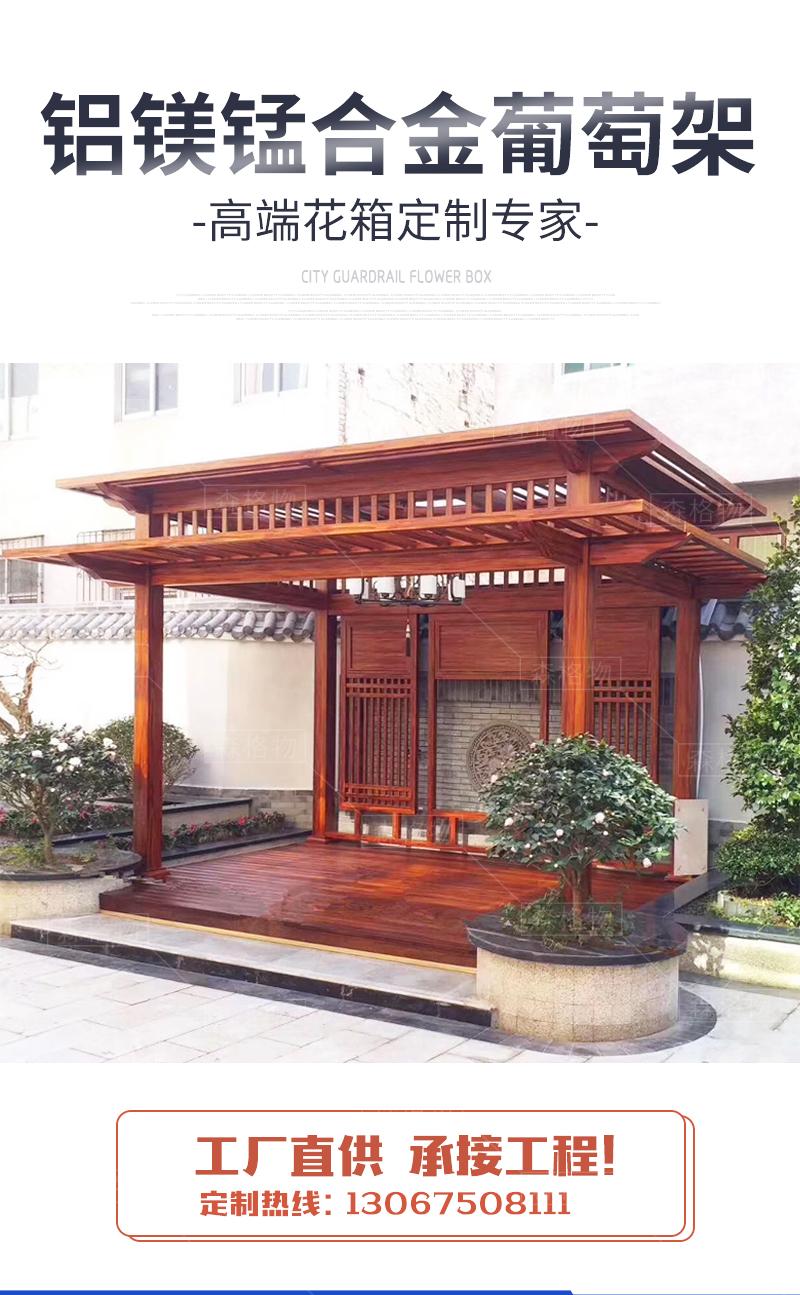 别墅庭院铝合金葡萄架