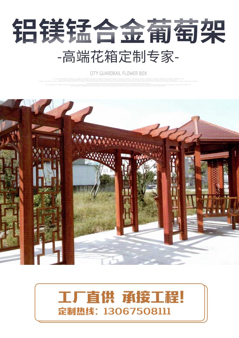 公园小区铝合金葡萄架