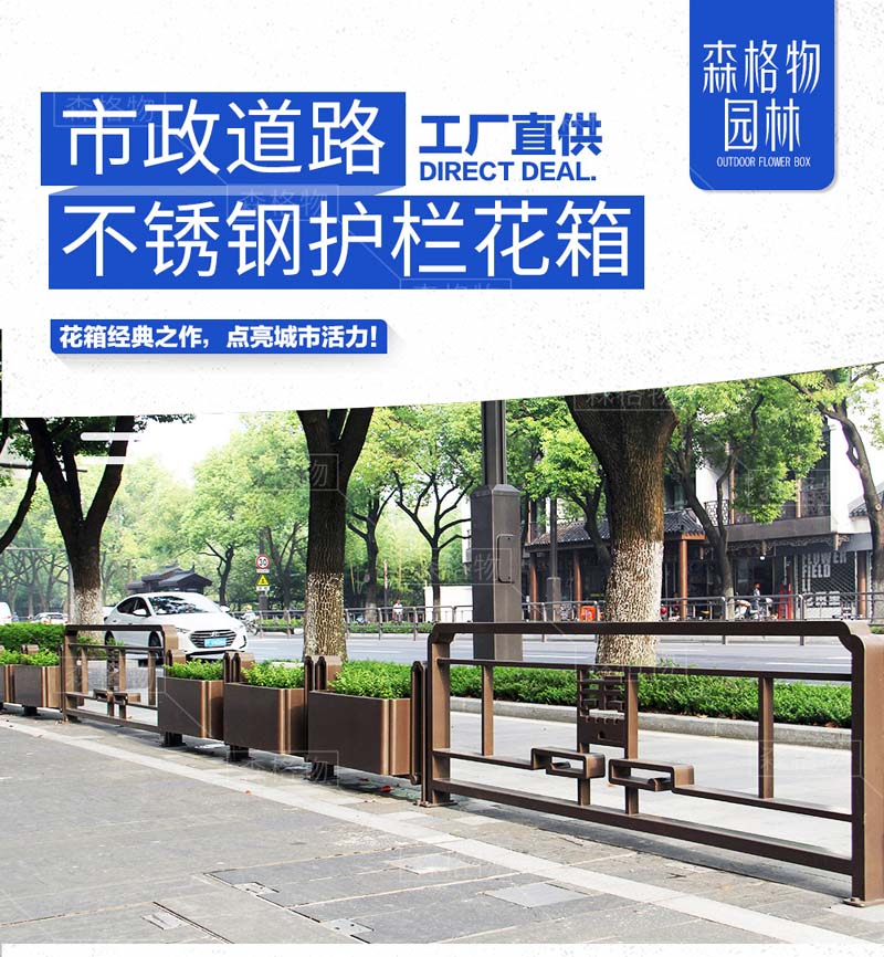 市政道路不锈钢护栏花箱