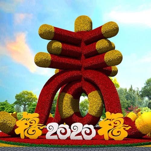 春节植物绿雕立体花坛