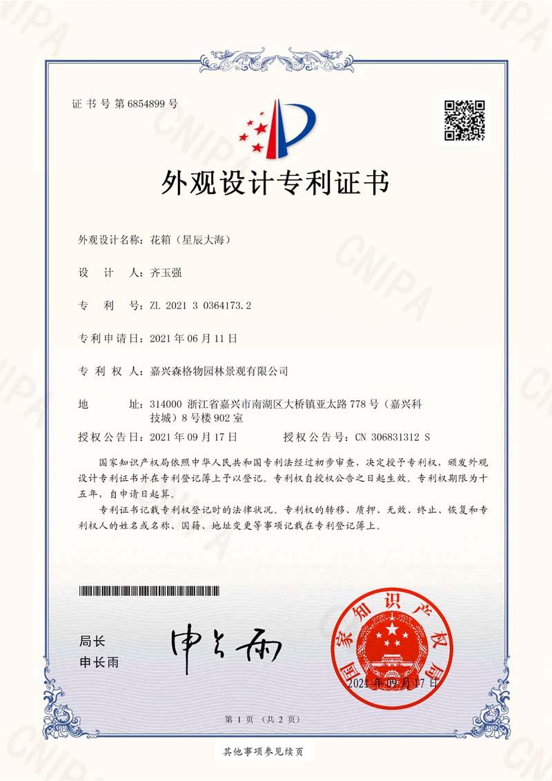 森格物园林景观又新获3项专利证书