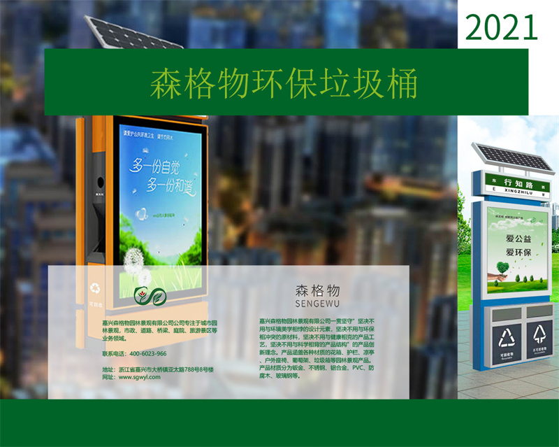 2021森格物环保垃圾桶产品手册