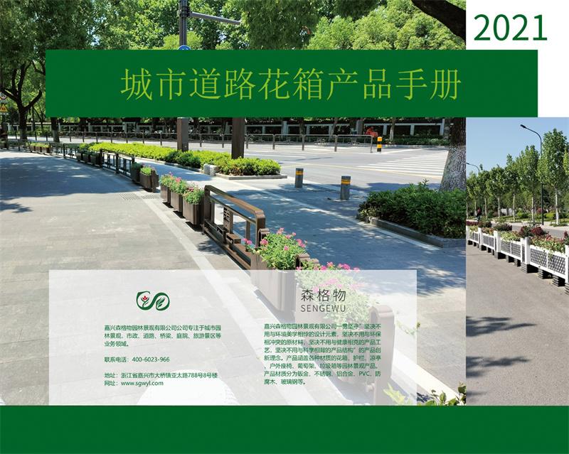 2021森格物城市道路花箱护栏产品手册
