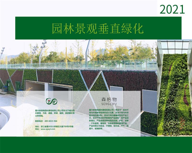 2021森格物园林景观垂直绿化展示